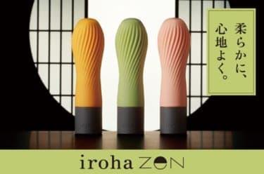 【体験レポ】中も外もイケる!話題の『iroha zen』を試してみました