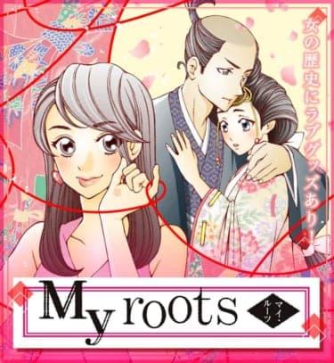【漫画】好きな人生送りたい!由緒正しい家柄の私にかかる結婚のプレッシャー/My roots(1)