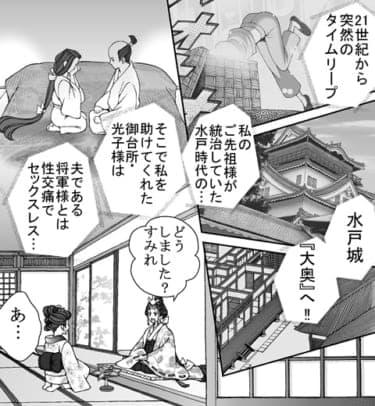 【漫画】胸騒ぎがする…!セックスレスの大奥に怪しい影/My roots(3)