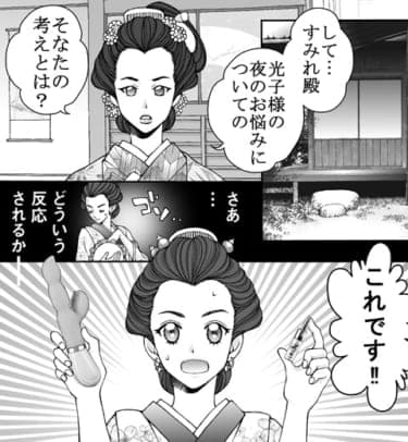 【漫画】大奥の女性たちもびっくり!現代の「らぶぐっず」で性交痛解消なるか/My roots(4)