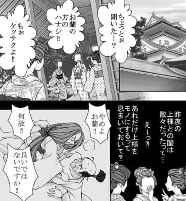 【漫画】これが愛する人とひとつになる喜び…!ラブグッズ効果を実感して/My roots(6)