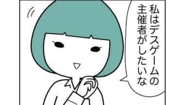 【漫画】あーあ、1億円あったら元カレ集めて絶対アレするのにな
