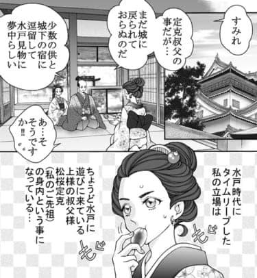 【漫画】結ばれた男女はもっとラブラブに!感度アップの効能/My roots(7)