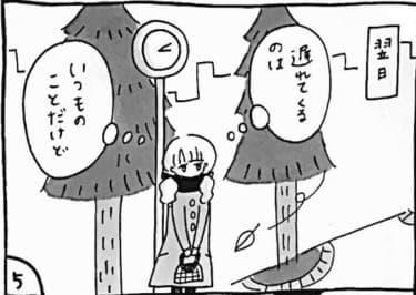 【漫画】会ってくれない彼とのデートは突然に…あなたはどうする?