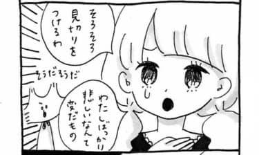 【漫画】私ばかり悲しいからそろそろ見切りをつけるわ/連絡まち子ちゃん
