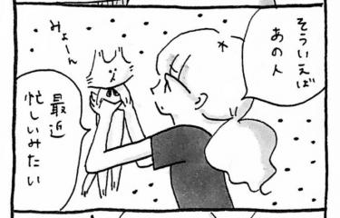【漫画】好きな人が忙しいとき、どうしてほしい?/連絡まち子ちゃん
