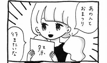【漫画】大好きなあの人と一緒にお祭りに行く方法