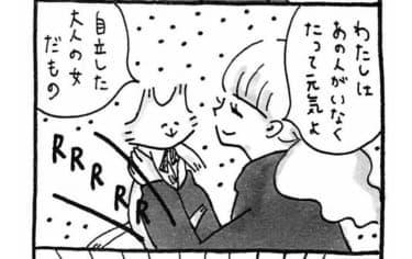 【漫画】連絡がこなくても平常心です。だって大人の女だもの/連絡まち子ちゃん