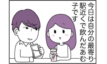 【漫画】さりげなくセックスに持ち込みたい!ってときは最寄り駅で飲むだけじゃダメ