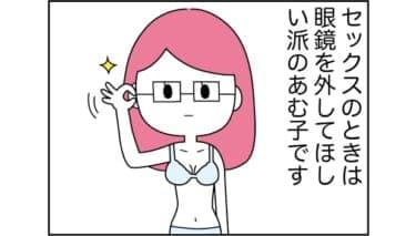 【漫画】セックスのとき男子にメガネをはずしてほしい?ほしくない?