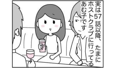 【漫画】ホストクラブとは狙ってる人がずーっと構ってくれる合コンに近い