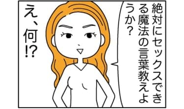【漫画】絶対にセックスできる魔法の言葉!「今日の私、〇〇なんだ…♡」