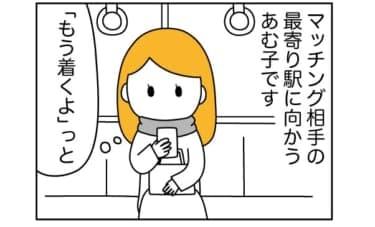 【漫画】恐怖!デートの動線をまったく考えてないチャリで来た男