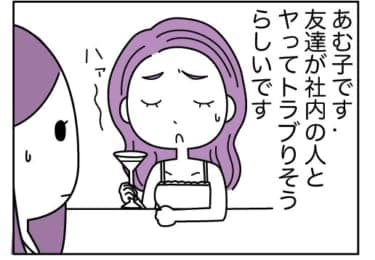 【漫画】サークルクラッシャー女子の心理はジェンガが近いらしい