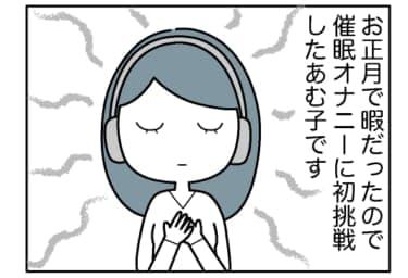 【漫画】催眠オナニーで孤独のアクメ…そういうのもあるのか