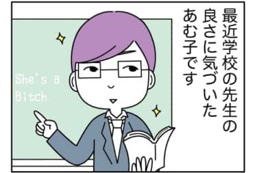 【漫画】出会ったら逃がすな!学校の先生とセックスすべき4つの理由