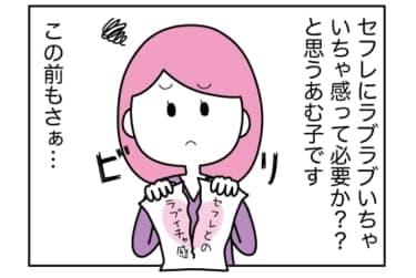 【漫画】たまにいるダルいタイプのセフレが「山手線ゲーム」をやりたがる
