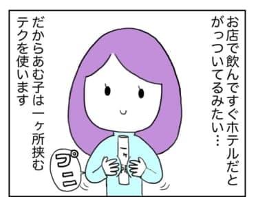 【漫画】今日はヤリたい!って時は、騙されたと思って神社に寄ってほしい