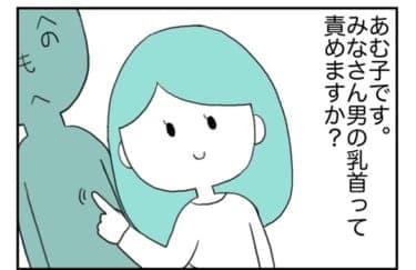 【漫画】男の乳首は手持ち無沙汰なときにさわると間が持つ