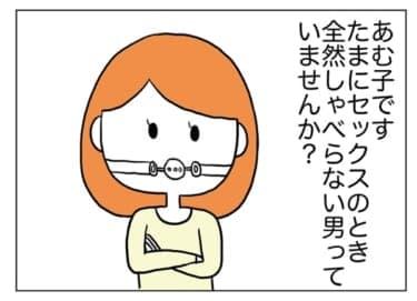 【漫画】セックスのとき全然しゃべらない男は口にギャグボールでも入ってんのか?