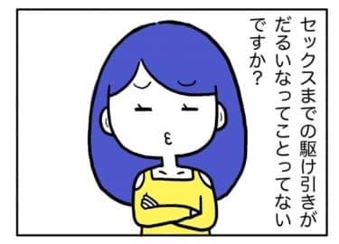 【漫画】おうちセックス達成への道!部屋に誘うときの便利な台詞4選
