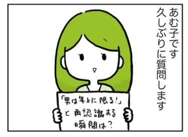 【漫画】「男は年上に限る」と感じる瞬間&年の差を感じちゃう瞬間を教えて!