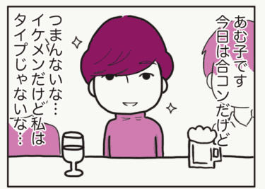 【漫画】タイプの男を前にするとテクとかじゃなくおのずといい女やっちゃってる