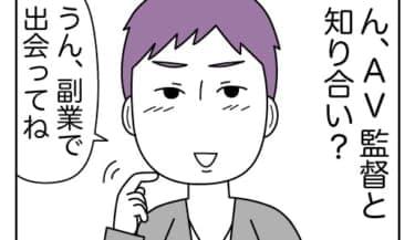 【漫画】春は発情期!男子からの急な誘いの目的は……