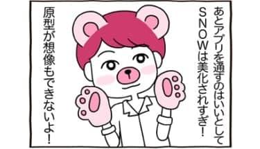 【漫画】SNOW使うな!マッチングアプリで女子が引くプロフィール集後編