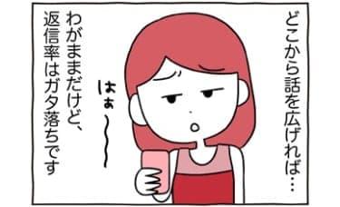 【漫画】せっかくマッチングしても会うまでに至らない男子からのメッセージ
