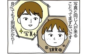 【漫画】実物はプロフィール写真より3割減と覚悟して会うのが鉄則
