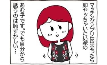 【漫画】即ヤリたいけど自分から誘うのは恥ずかしい場合のギリギリの妥協点
