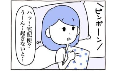 【漫画】宅配便のお兄さんと起こしたいエッチなハプニングはこれじゃない