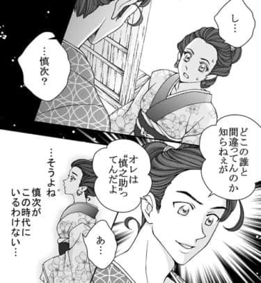 【漫画】女性だって性欲はある!恋をして結ばれたいと願う人にラブグッズを/My roots(8)