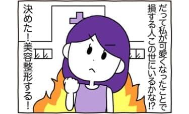 【漫画】私のからだは私のもの!あむ子、整形します。