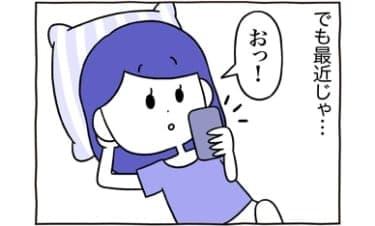 【漫画】好きな男がFacebookで可愛い子と友達になってたらこうやって牽制