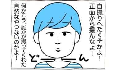 【漫画】アプリで出会う男性の判断基準はほぼ写真!これだけはやめてほしいプロフィール集