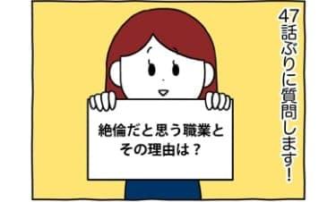 【漫画】バンドマン?自衛隊?絶倫だと思う職業とその理由を教えて!