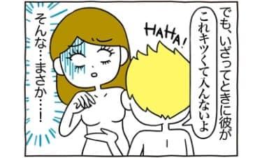 【漫画】外国人のアソコは「ギガ・ビッグ・ボーイ」なんて語彙力じゃ足りない