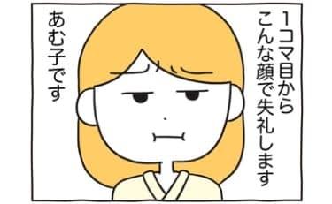 【漫画】巨根を見分けるたったひとつの冴えたやりかたと冴えない顔