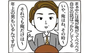 【漫画】年上は好きだけどおしゃべりオジサンに怒れる女