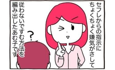 【漫画】セフレの言うことを聞きたくないときに使えるテク3選