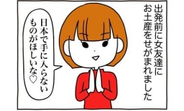 【漫画】お土産コンドームで女友達からの株を上げる