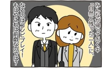 【漫画】これはもはや前戯では?セックスに持ち込む4つのアクション/あむ子の日常(94)