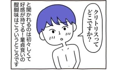 【漫画】男子の成長はブラインドタッチに表れる?童貞の初々しさもいいけれど…