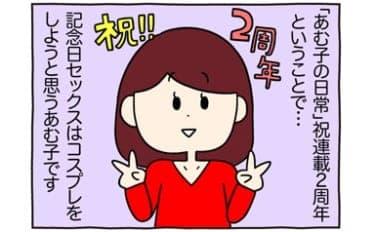 【漫画】セフレ歴の長さは裏切らない!いつも通り最高な記念日セックス