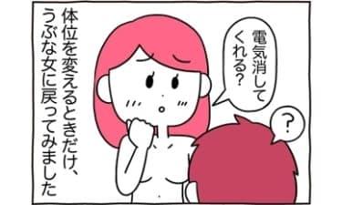 【漫画】「電気消してくれる…?」正常位後に急にうぶになる理由