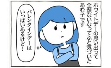 【漫画】いつもより3倍気持ちいいホワイトデーセックスの秘密