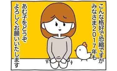 今年もよくヤッた……2016年の性欲は紅白そっちのけで○○で締める?/あむ子の日常(89)