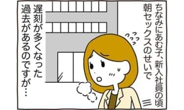 朝セックスでの遅刻に注意!上司にも言えないやみつきポイント/あむ子の日常(81)